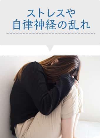 ストレスや自律神経の乱れ